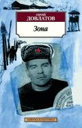 Довлатов Сергей Донатович - Зона