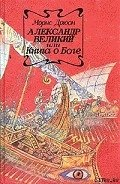Дрюон Морис - Александр Великий или Книга о Боге