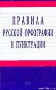 Автор неизвестен - Правила русской орфографии и пунктуации