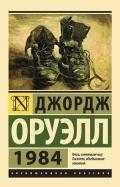 Оруэлл Джордж - 1984 (на белорусском языке)
