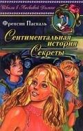 Читать книгу Сентиментальная история