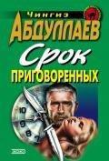 Абдуллаев Чингиз Акифович - Срок приговоренных