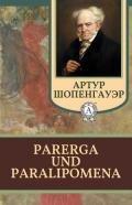 Шопенгауэр Артур - Parerga und Paralipomena