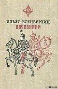 Есенберлин Ильяс - Заговоренный меч