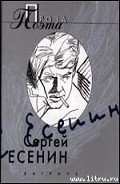 Есенин Сергей Александрович - Яр