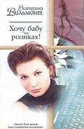 Вильмонт Екатерина Николаевна - Хочу бабу на роликах!