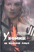 Алексиевич Светлана Александровна - У войны — не женское лицо…