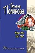 Полякова Татьяна Викторовна - Как бы не так!