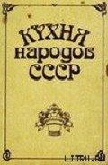 Фельдман Исай Абрамович - Кухня народов СССР