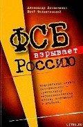 Читать книгу ФСБ взрывает Россию