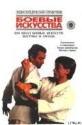 Тарас Анатолий Ефимович - 200 школ боевых искусств Востока и Запада: Традиционные и современные боевые единоборства Востока и
