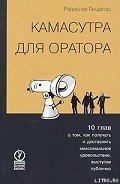 Гандапас Радислав Иванович - Камасутра для оратора. Десять глав о том, как получать и доставлять максимальное удовольствие, высту