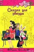Щеглова Ирина Владимировна - Сказка для звезды
