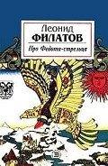 Филатов Леонид Алексеевич - Про Федота-стрельца
