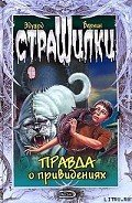 Веркин Эдуард - Правда о привидениях