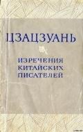 Шан-инь Ли - Цзацзуань. Изречения китайских писателей IX–XIX вв.