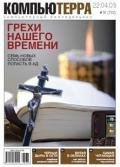 "Журнал Компьютерра - Журнал ""Компьютерра"" N732"