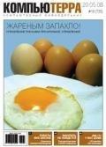 "Журнал Компьютерра - Журнал ""Компьютерра"" N735"