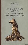 Мазовер Александр Павлович - Племенное дело в служебном собаководстве