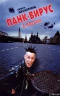 Аксютина Ольга - Панк-вирус в России