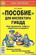 Грачёв Андрей Сергеевич - «Пособие» для инспектора ГИБДД. Как грамотно «обуть» водителя на дороге.