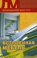 Борисов Кирилл - Встроенная мебель