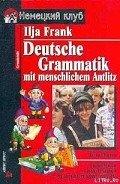 Франк Илья Михайлович - Немецкая грамматика с человеческим лицом