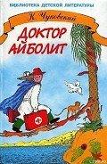 Чуковский Корней Иванович - Доктор Айболит (с иллюстрациями)