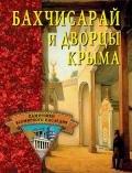 Грицак Елена Николаевна - Бахчисарай и дворцы Крыма