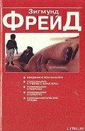 Фрейд Зигмунд - Характер и анальная эротика