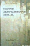 Лопатин Владимир Владимирович - Русский орфографический словарь