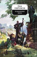 Перумов Ник - Хранитель Мечей. Рождение Мага