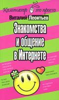 Леонтьев Виталий Петрович - Знакомства и общение в Интернете