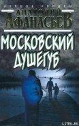 Афанасьев Анатолий Владимирович - Московский душегуб