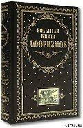 Душенко Константин Васильевич - Большая книга афоризмов