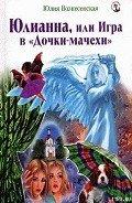 Вознесенская Юлия Николаевна - Юлианна, или Игра в «Дочки-мачехи»