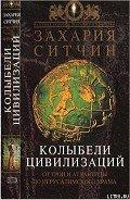 Ситчин Захария - Колыбели Цивилизаций