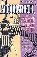 Душенко Константин Васильевич - Афористикон, или Самый толковый словарь