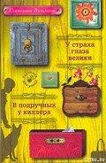 Вильмонт Екатерина Николаевна - У страха глаза велики