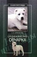 Ермакова Светлана Евгеньевна - Среднеазиатская овчарка