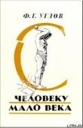 Углов Федор Григорьевич - Человеку мало века