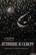Фёдоров Вадим Дмитриевич - Путешествие вверх