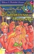 Читать книгу Неотразимая