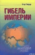 Гайдар Егор Тимурович - Гибель империи