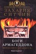 Ситчин Захария - Боги Армагеддона. Иногда они возвращаются…