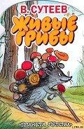 Сутеев Владимир Григорьевич - Живые грибы