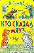 Сутеев Владимир Григорьевич - Кто сказал «Мяу»? (рис. Сутеева, изд.1)