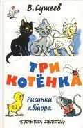 Сутеев Владимир Григорьевич - Три котёнка