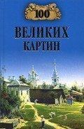 Ионина Надежда Алексеевна - 100 великих картин (с репродукциями)