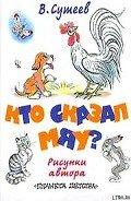 Сутеев Владимир Григорьевич - Кто сказал «мяу»? (рис. Сутеева, изд.2)
